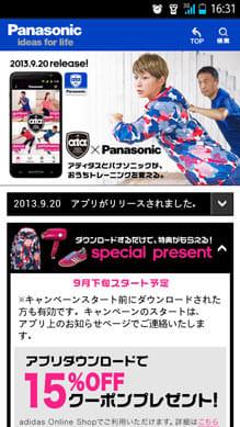 adidas × Panasonic トレーニングアプリ:スポーツ用品をお得に購入できる