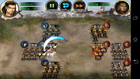 雄覇天地[戦国乱世の三国志SLG]:戦闘は各部隊の攻撃アニメーションが見ていて楽しい