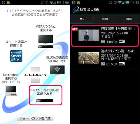 「DIGAから持ち出した番組をみる」を選択(左)あとは見たい番組を選ぶだけ(右)