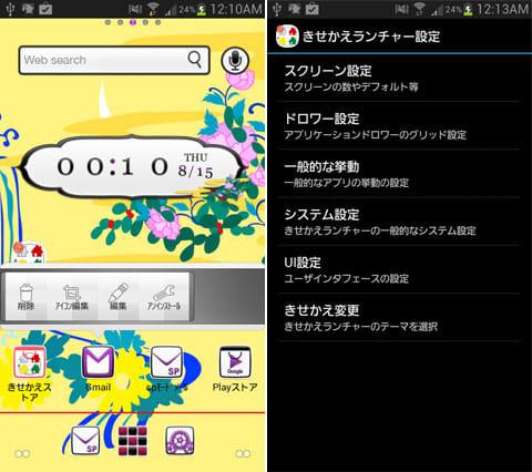 きせかえランチャーPRO:ホーム画面のアイコンメニュー(左)設定画面(右)