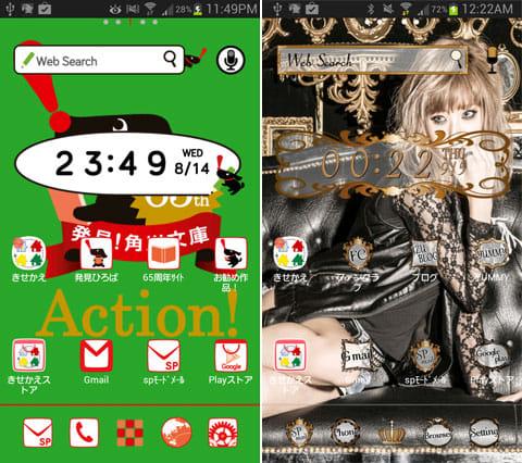 きせかえランチャーPRO:「ハッケンくん」とのコラボテーマ(右)「出岡美咲」さんプロデュースのテーマ(右)