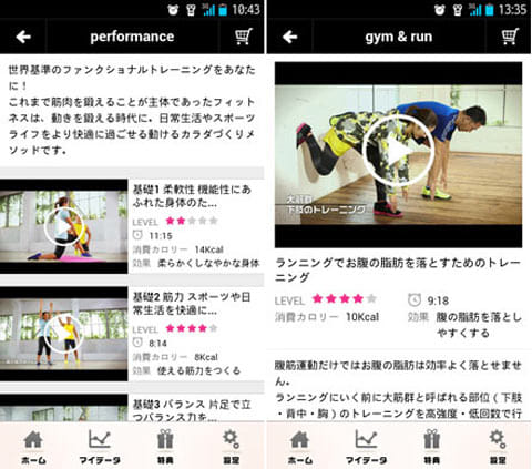 adidas × Panasonic トレーニングアプリ:効果を考えてメニューを選択。臨場感溢れるレッスンを、どこでも視聴可能