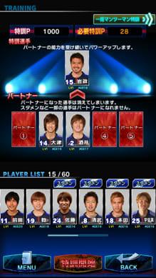 サッカー日本代表イレブンヒーローズ:ポイント7