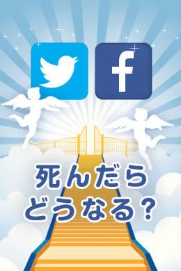 死んだらどうなる?TwitterとFacebookのアカウント削除方法と注意事項