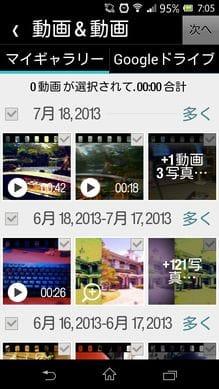 Magisto - 魔法のビデオエディター:Google ドライブにアップロードされた動画もそのまま使える