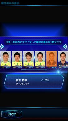 サッカー日本代表イレブンヒーローズ:ポイント2