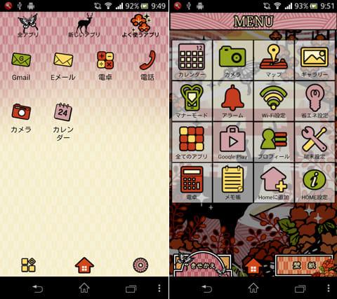 花札秋暦 for[+]HOMEきせかえテーマ:ドロワーは新着アプリやよく使うアプリをタブ切り替えで表示できる(左)端末のメニューから、よく使う機能を一覧表示できる(右)