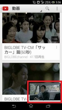 YouTube:再生中の動画を小さくして、次の動画を検索