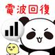 電波回復 by だーぱん ☆超便利アプリシリーズ第1弾!☆