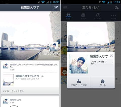 「ホーム」画面(左)プロフィール画面(右)