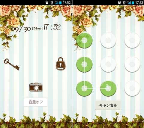 壁紙・アイコン無料きせかえ★Homee(ホーミー):ホーム画面だけでなく、ロック画面も変更できる