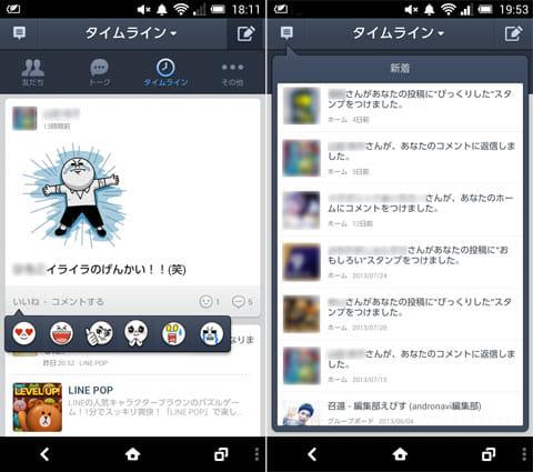 「タイムライン」画面(左)「新着」から自分の投稿やコメントに対しての友だちからの反応がわかる(右)