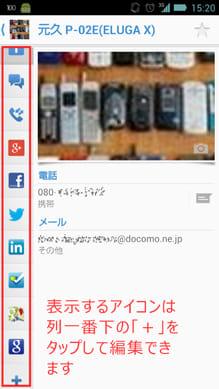 連絡先/電話帳 +:連絡先の詳細情報画面