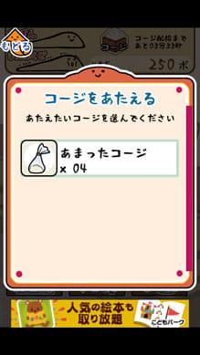 元祖みそぽん ~味噌を貫き通すアプリ~:ポイント1