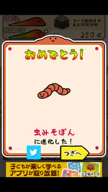 元祖みそぽん ~味噌を貫き通すアプリ~:ポイント2