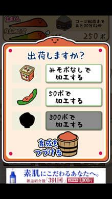 元祖みそぽん ~味噌を貫き通すアプリ~:ポイント3