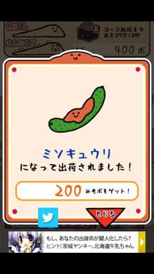 元祖みそぽん ~味噌を貫き通すアプリ~:ポイント4