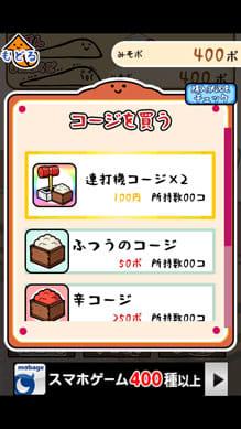 元祖みそぽん ~味噌を貫き通すアプリ~:ポイント5