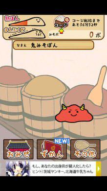 元祖みそぽん ~味噌を貫き通すアプリ~:鬼みそ。