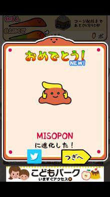 元祖みそぽん ~味噌を貫き通すアプリ~:進化した味噌。