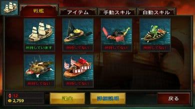 史上最強3D大海戦(パイレーツヒーロー):好みのデザインの船をゲットしよう!