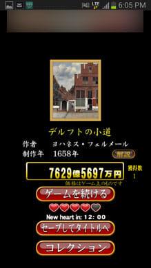 大富豪BEST:ポイント3