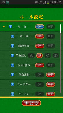 大富豪BEST:ポイント4