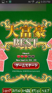 大富豪BEST:ポイント5