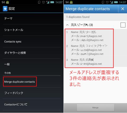 連絡先/電話帳 +:マージ機能の実行画面(左)連絡先の重複結果を表示(右)