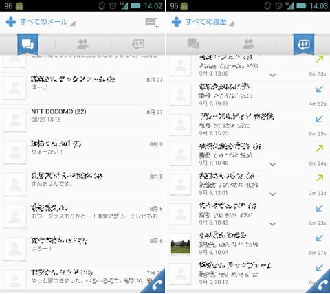 連絡先/電話帳 +:SMS画面(左)発着信履歴の画面(右)