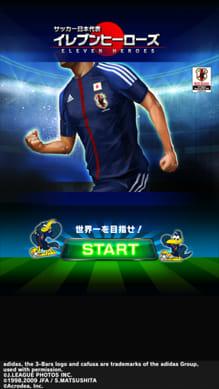 サッカー日本代表イレブンヒーローズ:ポイント1