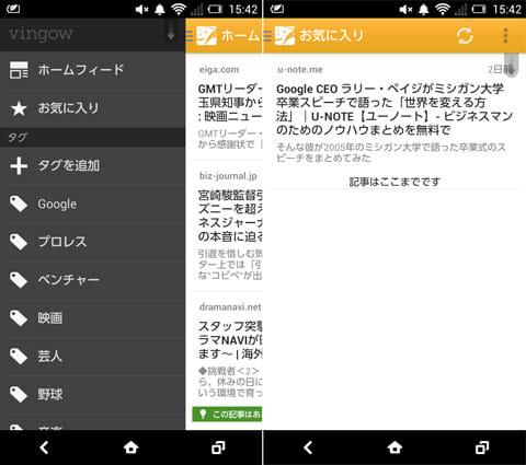 vingow(ビンゴー)|自動収集・自動要約ニュースアプリ:画面左上から「お気に入り」の呼び出しやタグごとの記事チェックも可能(左)「お気に入り」画面(右)