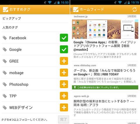 vingow(ビンゴー)|自動収集・自動要約ニュースアプリ:初回起動時にタグを4つ以上選択(左)「ホームフィード」画面(右)