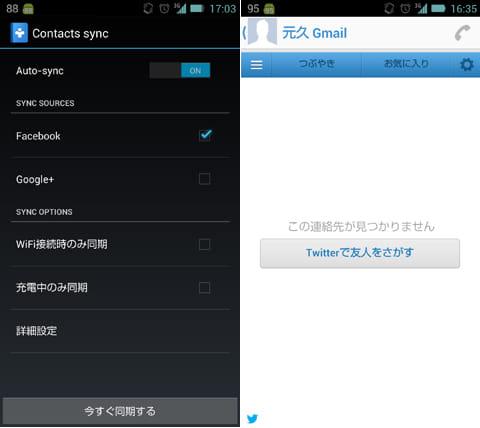 連絡先/電話帳 +:SNSとの同期設定画面(左)手動でSNSと連携する場合(右)