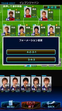 サッカー日本代表イレブンヒーローズ:ポイント6