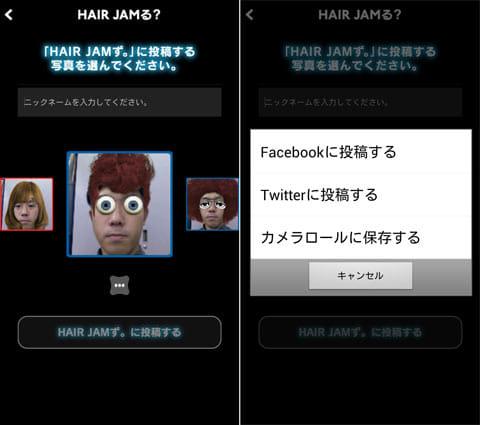 HAIR JAMる?:「HAIR JAMず。」に投稿する写真を選択(左)SNSへの投稿やギャラリーへの保存も可能(右)