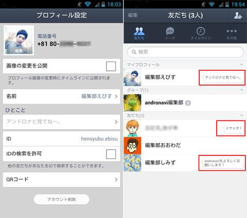 「プロフィール設定」画面(左)「ひとこと」は友だちリストから見られる(右)