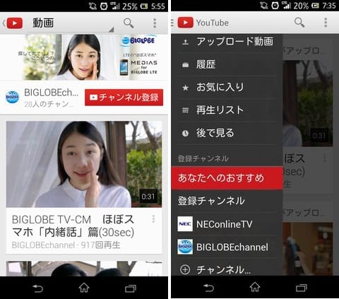 YouTube:気に入った投稿者をチャンネル登録して、マイチャンネルから最新の投稿をスムーズに視聴