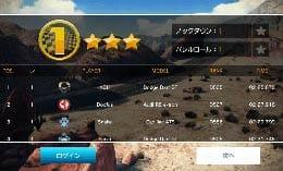 アスファルト8:Airborne:ポイント4