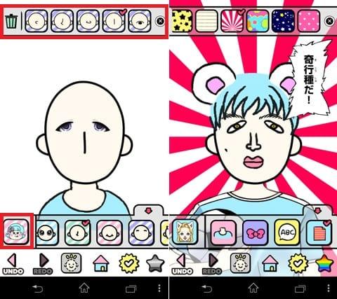 Decoppa!:顔の輪郭や目など、好みのパーツを探していこう。各パーツの大きさや角度も変えられる(左)背景や文字なども入れて完成!(右)