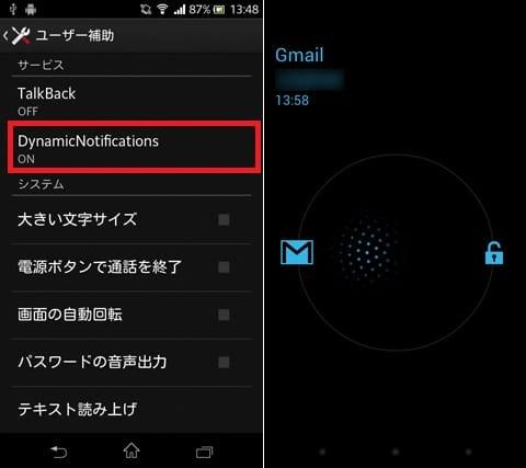 DynamicNotifications:「ユーザー補助」画面からアプリを有効にする(左)アイコンを左にスワイプすれば、該当するアプリが起動(右)