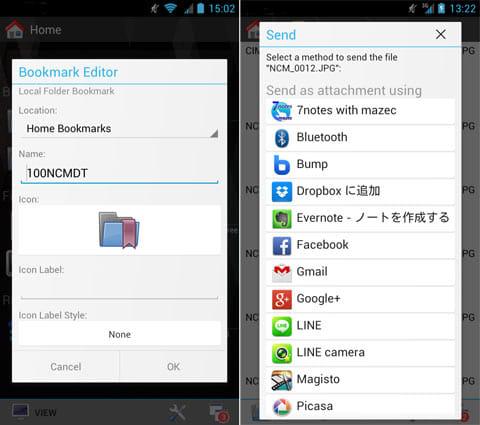 File Explorer:「Edit」画面(左)「Send」画面(右)