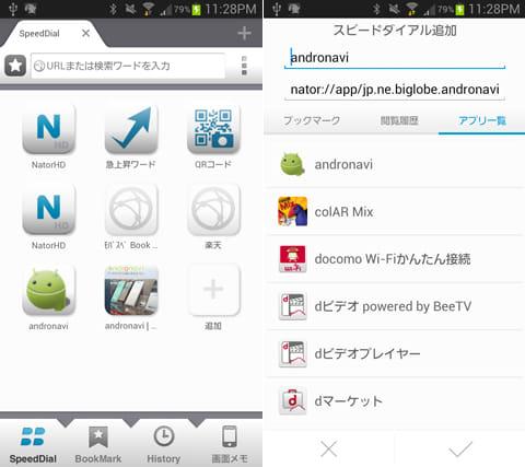 NatorHD ブラウザ 絵文字・顔文字・デコ素材を入力:タブを切り替えがメインのブラウズ(左)アプリのショートカットも登録できる(右)