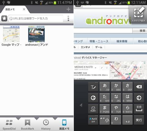 NatorHD ブラウザ 絵文字・顔文字・デコ素材を入力:画面メモも対応(左)入力エリアを拡大できる(右)