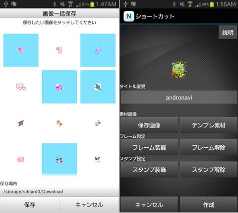 NatorHD ブラウザ 絵文字・顔文字・デコ素材を入力:画像の一括保存もできる(左)オリジナルアイコンの作成画面(右)