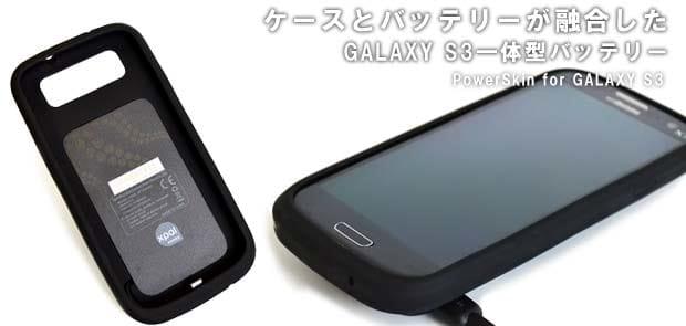 Dr.中松もびっくり!?ケースとバッテリーが融合したGALAXY S3の一体型バッテリー