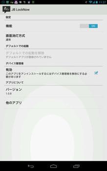 JB LockNow(日本語版):設定画面
