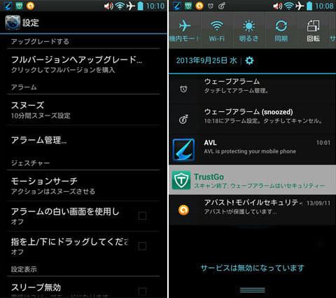 ウェーブアラーム:設定画面(左)スヌーズを止めるには通知領域をタップしよう(右)