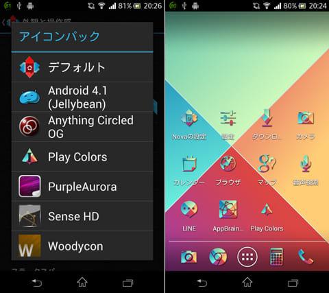 Play Colors - Icon Pack:アイコンの変更は指定のホームアプリから(左)アイコンを変更すると、一層Google Play風のイメージが強くなる(右)