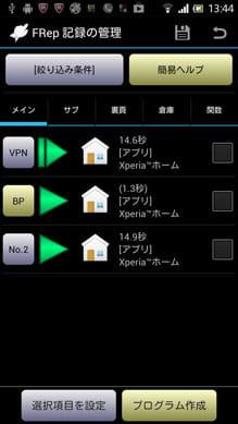 FRep - Finger Replayer:記録したプログラムの管理画面